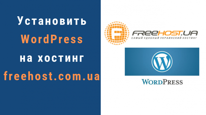 Как установить сайт на хостинг | WEB studio
