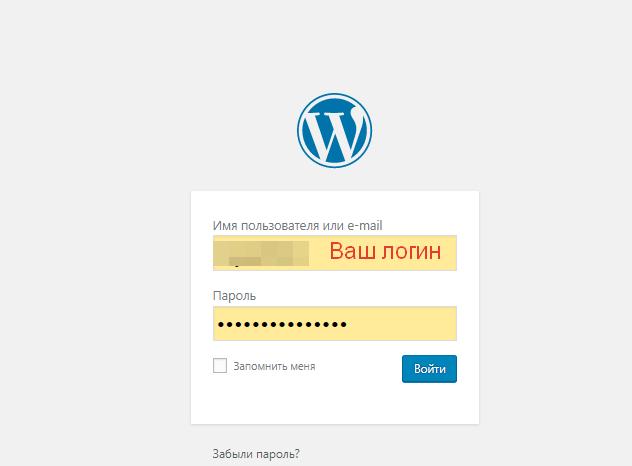 Как войти в админку сайта WordPress | Web Studio